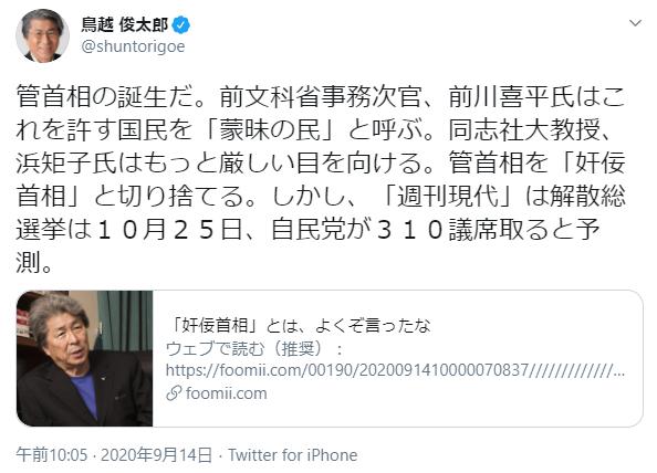 菅義偉総裁誕生。石破は終了のお知らせ。_d0044584_05503573.png
