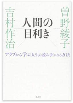 書籍紹介vol.3 『人間の目利き』 #041_d0317800_00233023.png