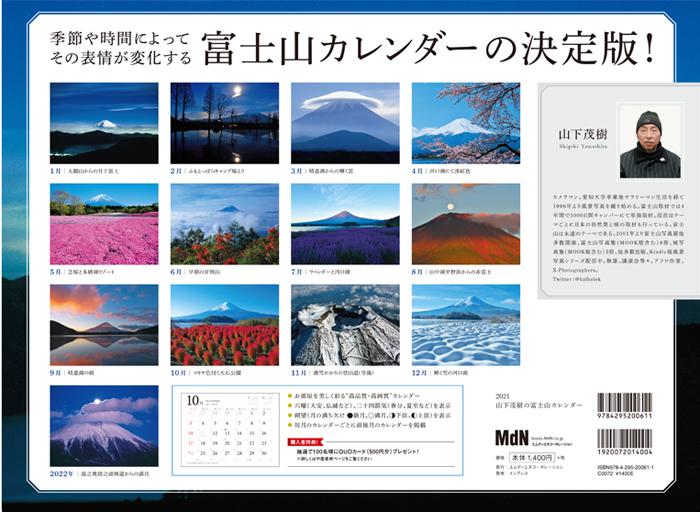2021 山下茂樹の富士山カレンダーの詳細をUPしました。_a0158609_10375790.jpg