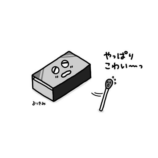 「怖がりマッチ」_b0044915_14494187.jpg