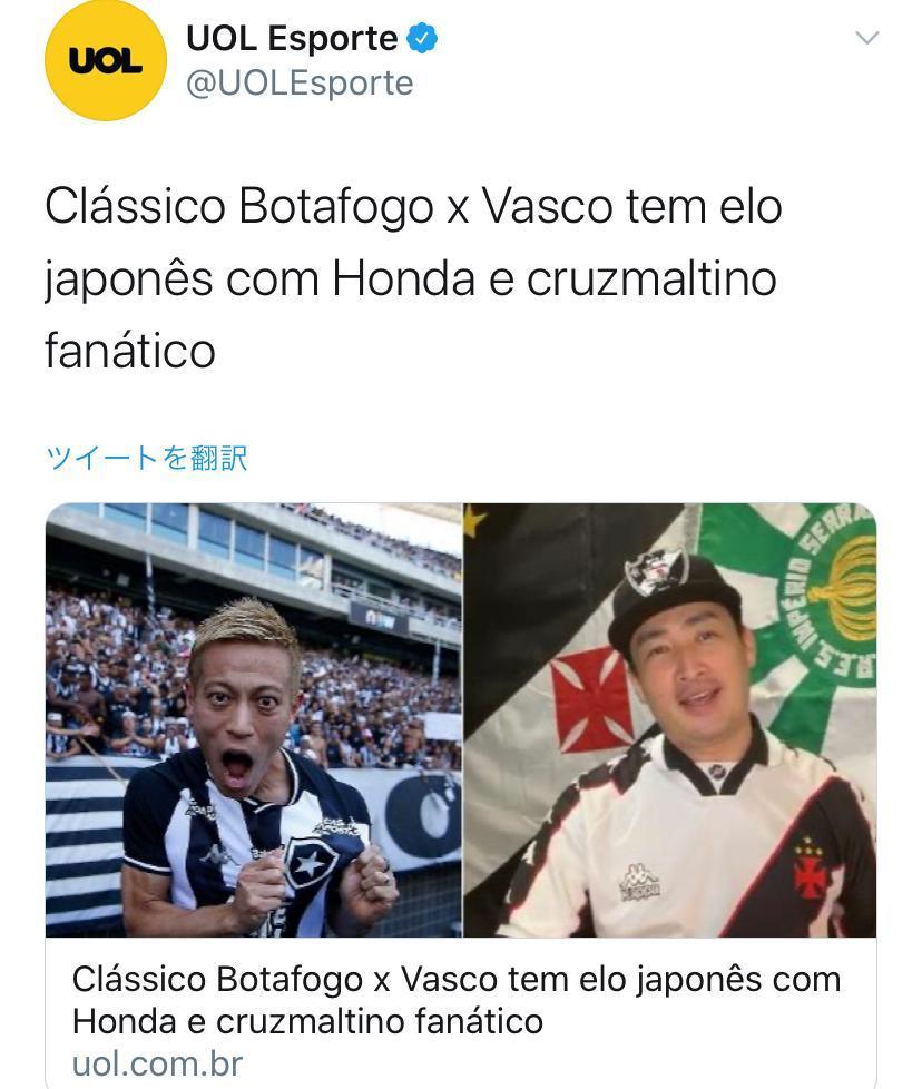 #本田圭佑 選手と並び、、【ブラジルの大手メディアUOLに大特集されました】ブラジル最大のネットメディアFolha de São Paulo系列_b0032617_12251148.jpg