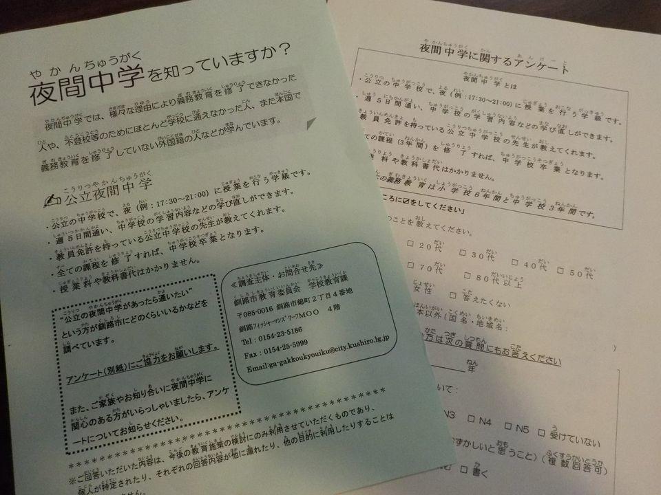 2020年9月15日(火) 学習会_f0202120_14384408.jpg