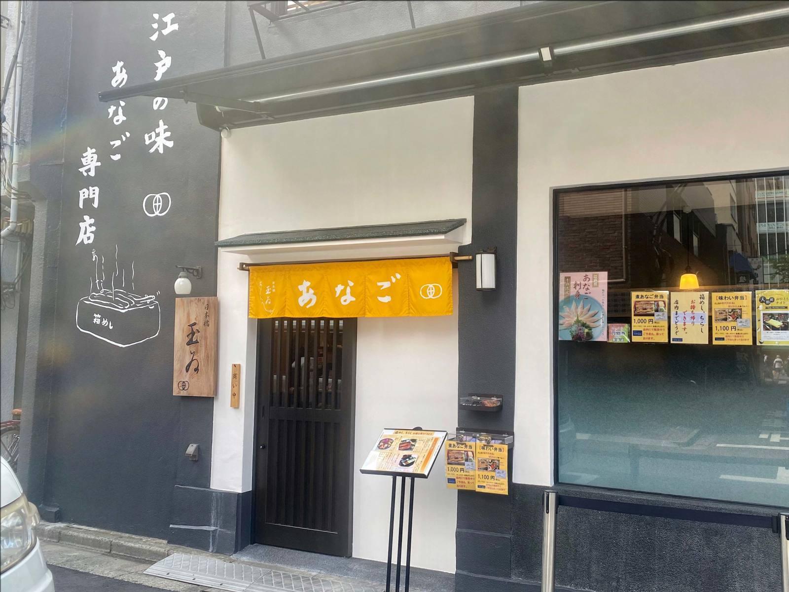 日本橋 玉ゐの煮あなご弁当@人形町店_b0054329_09151526.jpg