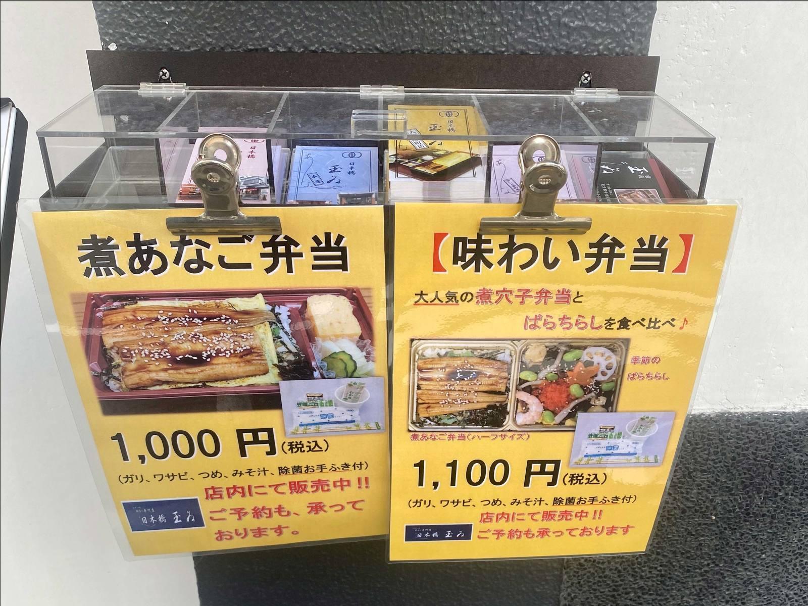 日本橋 玉ゐの煮あなご弁当@人形町店_b0054329_09153594.jpg