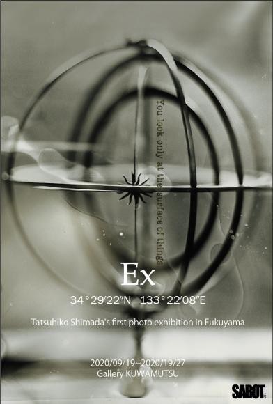 島田達彦写真展 ー元ー_d0239140_18172115.jpg