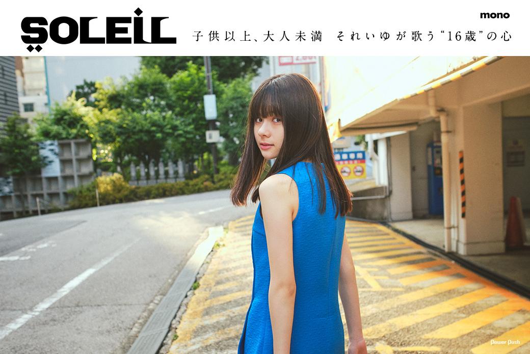 SOLEILl mania :  №.11 MONO MONOしい 【加筆版】_f0057849_09222556.jpg