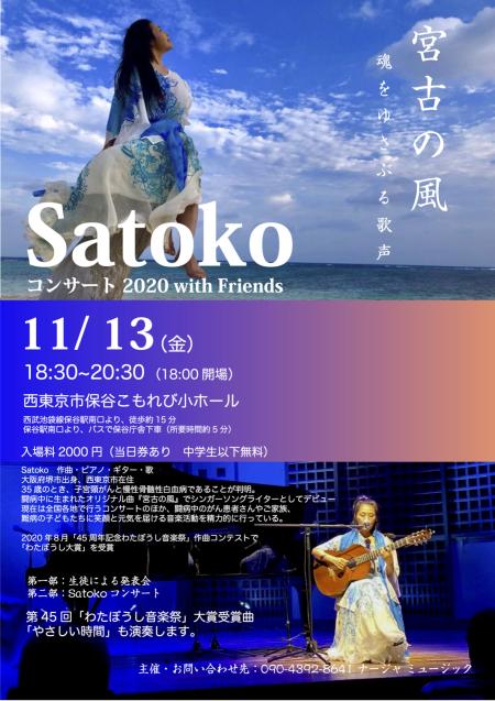 11月13日Satokoこもれびホールコンサート_d0058064_14585679.jpg