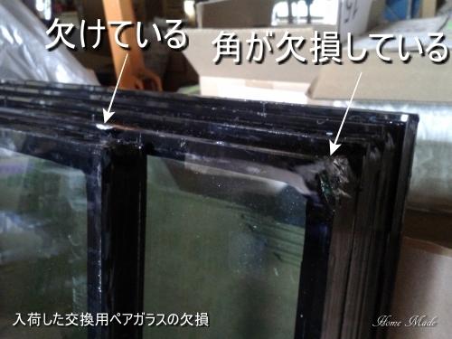 入荷したガラスが割れていた_c0108065_16420902.jpg