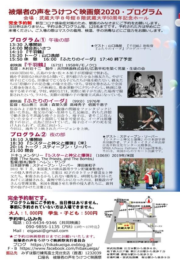 第14回被爆者の声をうけつぐ映画祭2020_f0160671_20213972.jpg