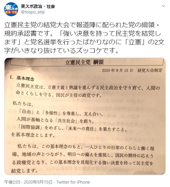 差別主義者小川淳也_d0044584_09543379.png
