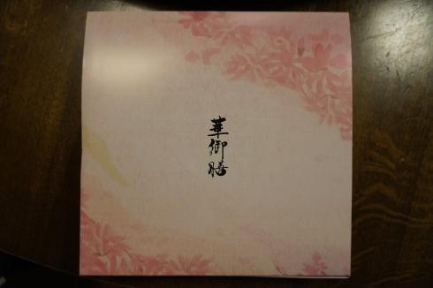 9/16 敬老会、手作り弁当_e0185893_07303550.jpg