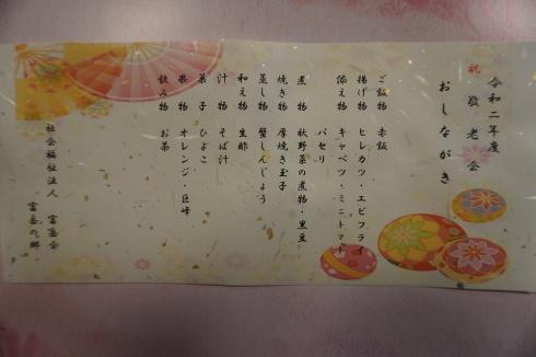 9/16 敬老会、手作り弁当_e0185893_07313337.jpg