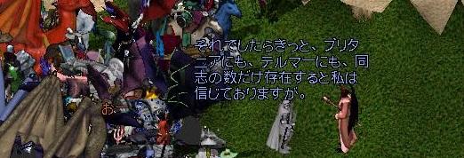 ドリームキャッチャー(暗闇への扉 ~Gate to the Eclipse)_e0068900_7133267.jpg