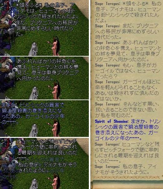 ドリームキャッチャー(暗闇への扉 ~Gate to the Eclipse)_e0068900_7134694.jpg