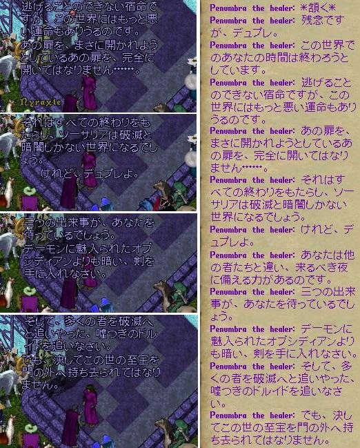 ドリームキャッチャー(暗闇への扉 ~Gate to the Eclipse)_e0068900_7274238.jpg