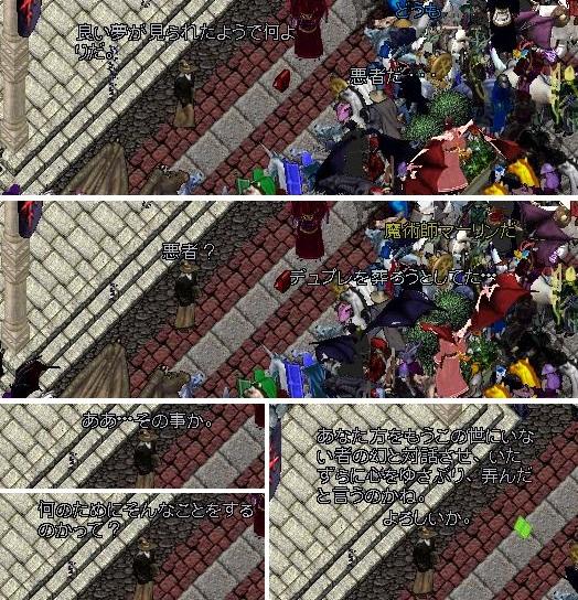 ドリームキャッチャー(暗闇への扉 ~Gate to the Eclipse)_e0068900_752533.jpg