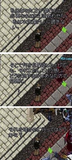 ドリームキャッチャー(暗闇への扉 ~Gate to the Eclipse)_e0068900_754781.jpg