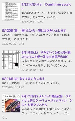 Jazzlive Cominジャズライブカミン 広島 本日からのスケジュール_b0115606_10314774.jpeg