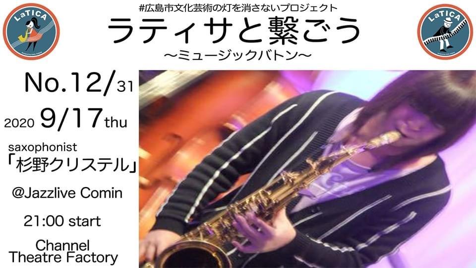Jazzlive Cominジャズライブカミン 広島 本日からのスケジュール_b0115606_10321323.jpeg