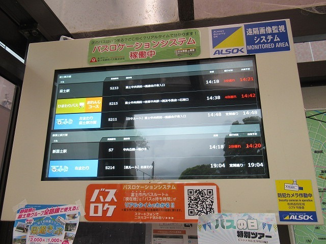 バス・電車で県庁へ しかしせっかくのバスロケ―ションシステムもまだ私は理解不足!_f0141310_06595229.jpg