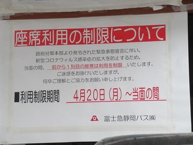 バス・電車で県庁へ しかしせっかくのバスロケ―ションシステムもまだ私は理解不足!_f0141310_07044484.jpg