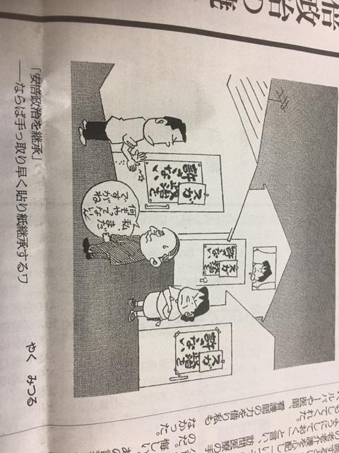 「安倍政治を継承」   やく  みつる_e0246120_20321018.jpg