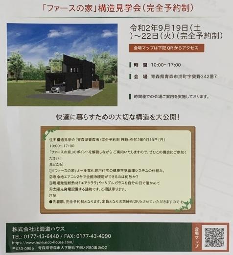 2020/9/18 「ファースの家」構造見学会_f0116421_20580189.jpeg