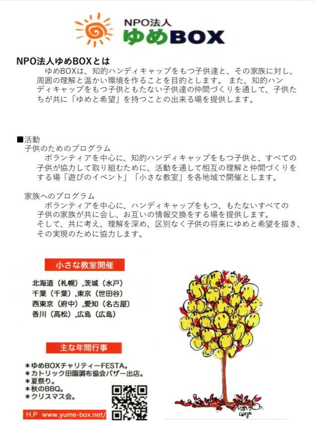 """7月5日の""""NPO法人ゆめBOX""""主催ガレージセールのご案内です。_b0303643_20300626.jpg"""
