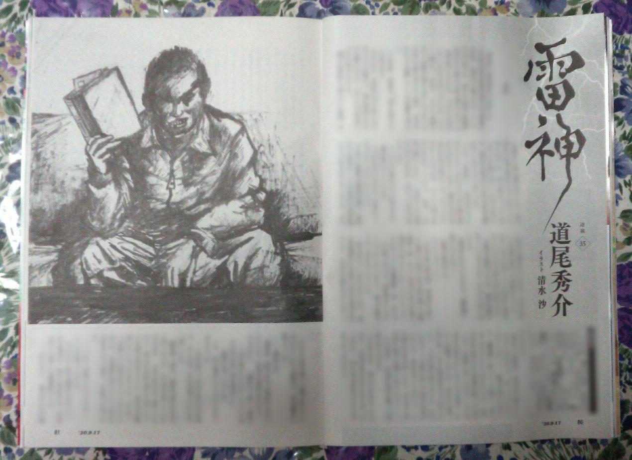 週刊新潮「雷神」挿絵 第35回_b0136144_01320765.jpg