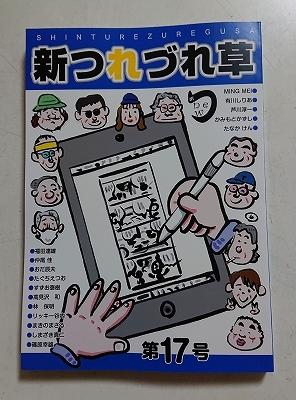 『新つれづれ草』第17号!_b0122645_23205919.jpg
