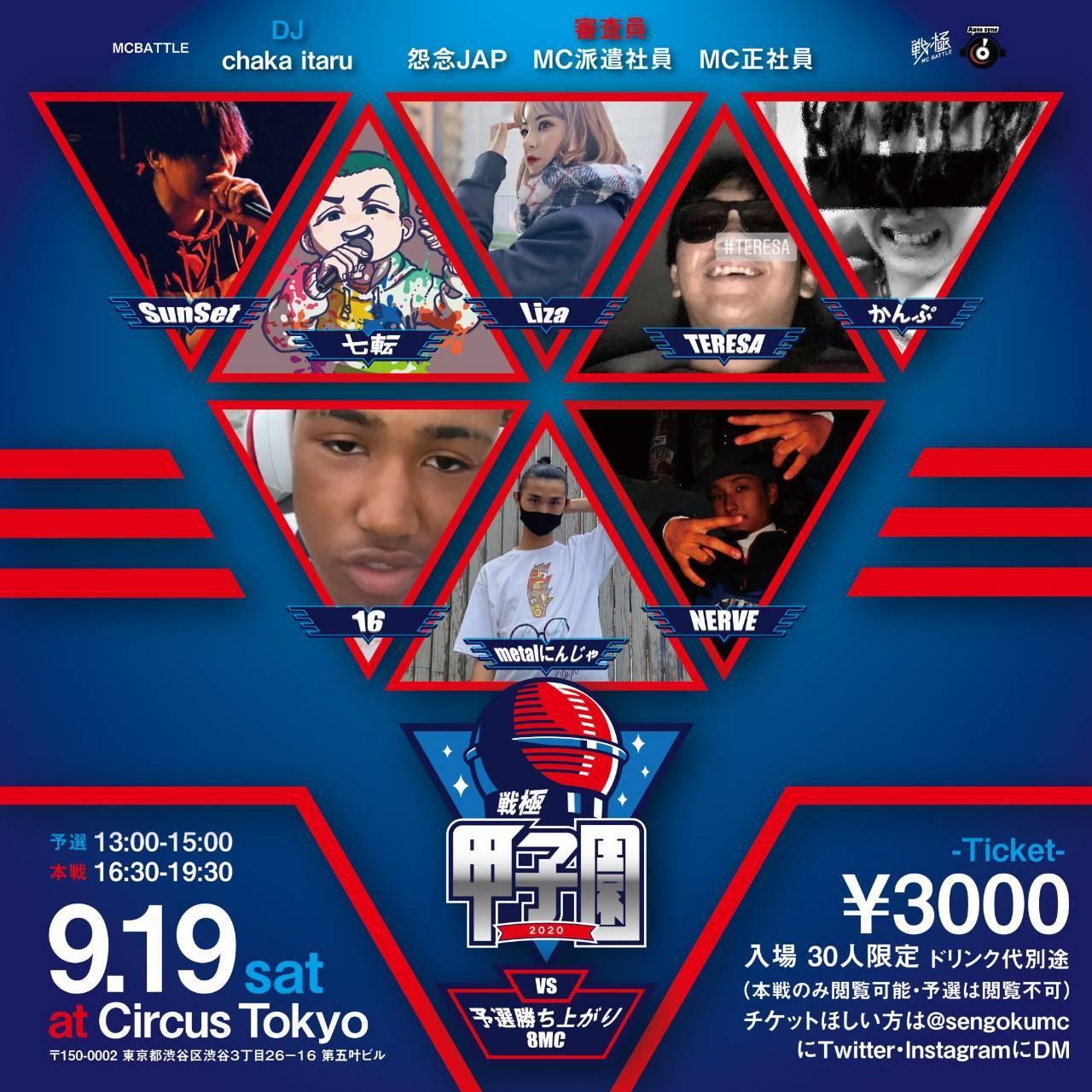 9/19(土曜日)戦極甲子園 タイムテーブル発表!_e0246863_04524273.jpg