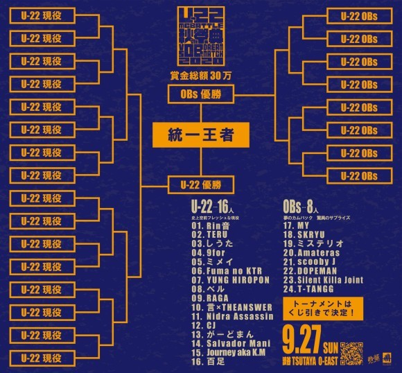 9/27 U-22 MCBATTLE 秋の祭典 -vs OBs Dream match 2020- タイムテーブル_e0246863_19141767.jpg