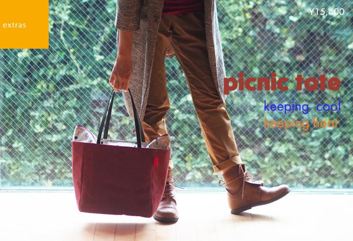 picnic tote 6 colors_e0243765_22295941.jpg