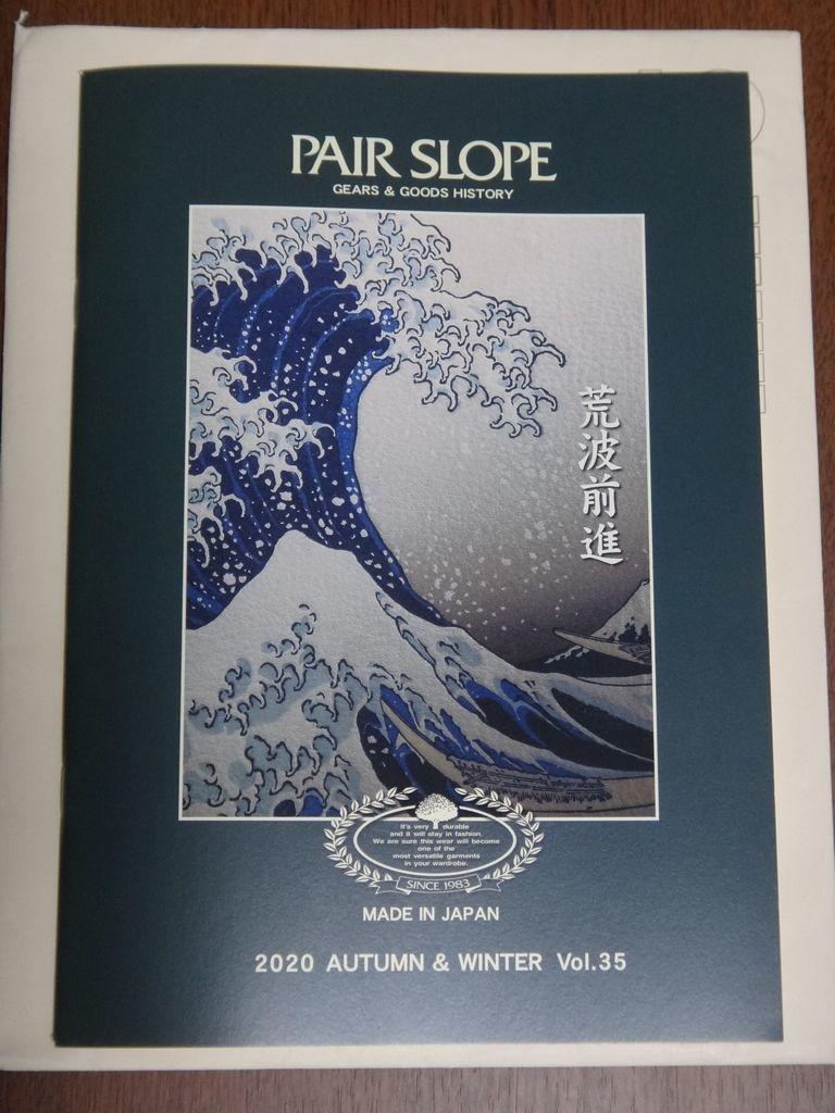 Pair Slope から秋冬物カタログ到来_f0004270_22273285.jpg