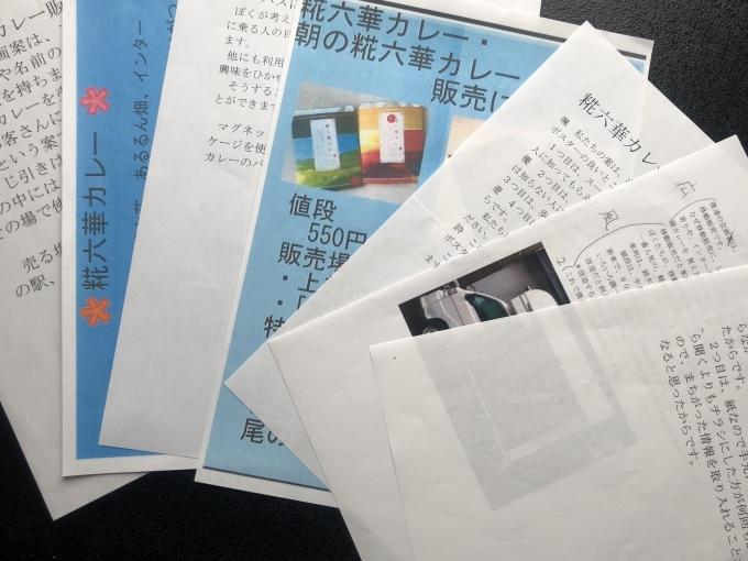 牧小学校6年生の授業再び_d0182179_20032790.jpeg