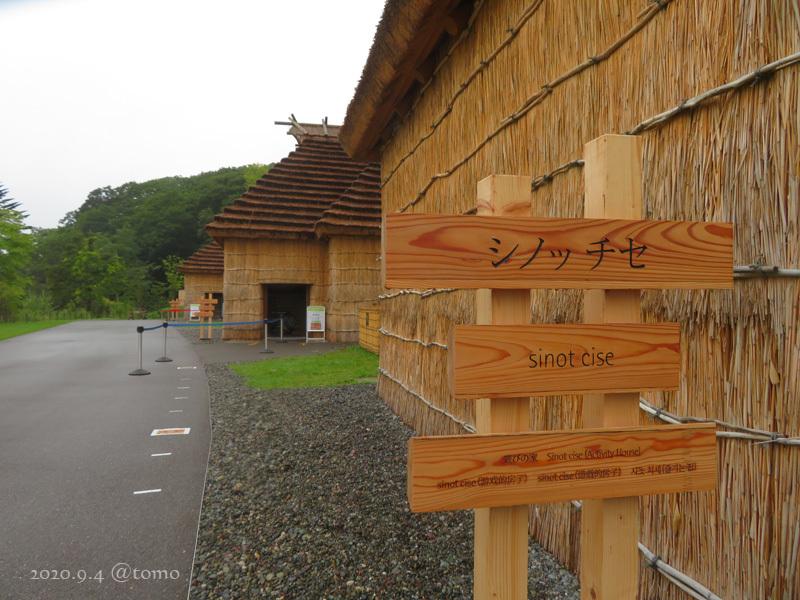 国立アイヌ民族博物館ウポポイへ行ってきた_f0067179_22221662.jpg