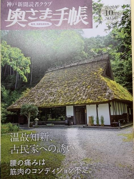 神戸新聞記者クラブ奥さま手帳10月号に掲載いただきました_a0126497_23042960.jpg