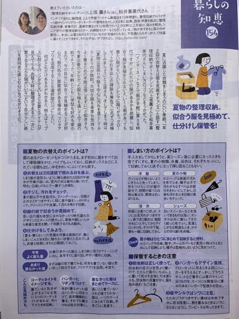 神戸新聞記者クラブ奥さま手帳10月号に掲載いただきました_a0126497_23045756.jpg