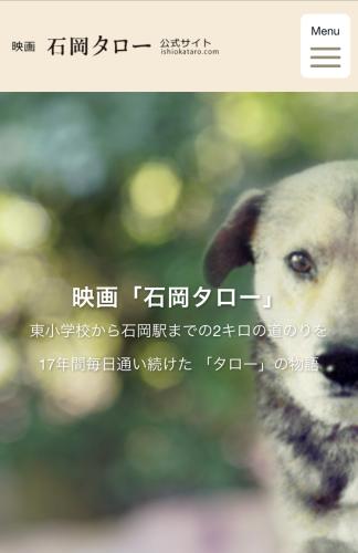 映画『石岡タロー』_f0061797_22411561.jpg