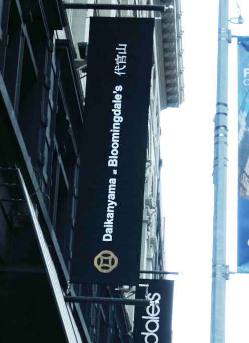NYの街角(ブルーミングデールズ周辺)で見かけたサイン、メッセージ_b0007805_05583777.jpg