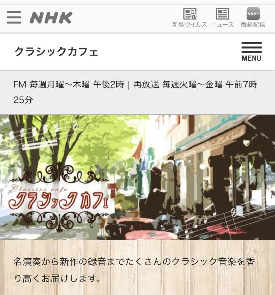 「クラシックカフェ」_b0191609_09192133.jpg