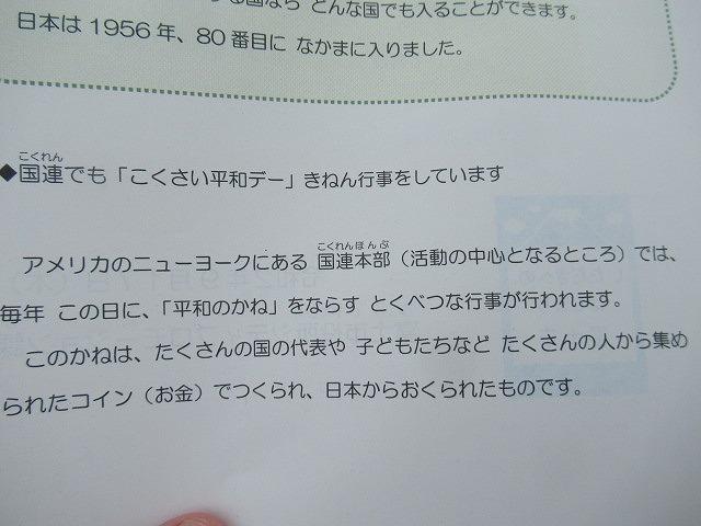 9月21日の国際平和デーに合わせ、市役所屋上で岩松小3年生が「平和の鐘」を鳴らしました_f0141310_07081893.jpg