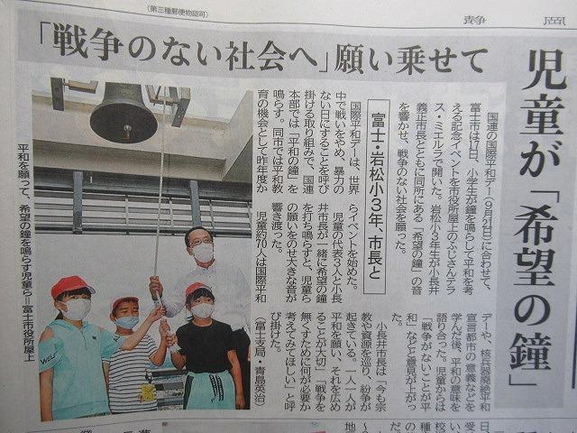 9月21日の国際平和デーに合わせ、市役所屋上で岩松小3年生が「平和の鐘」を鳴らしました_f0141310_07093492.jpg