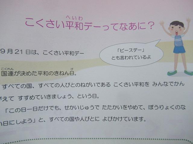 9月21日の国際平和デーに合わせ、市役所屋上で岩松小3年生が「平和の鐘」を鳴らしました_f0141310_07094287.jpg