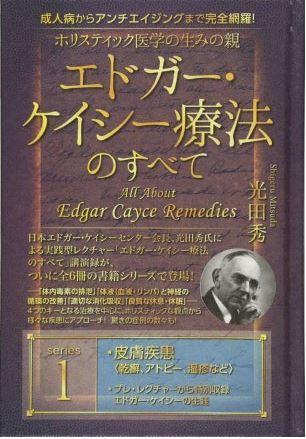 書籍「エドガー・ケイシー療法のすべて」光田秀著