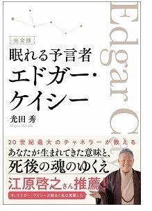 書籍「眠れる預言者エドガー・ケイシー」光田秀著