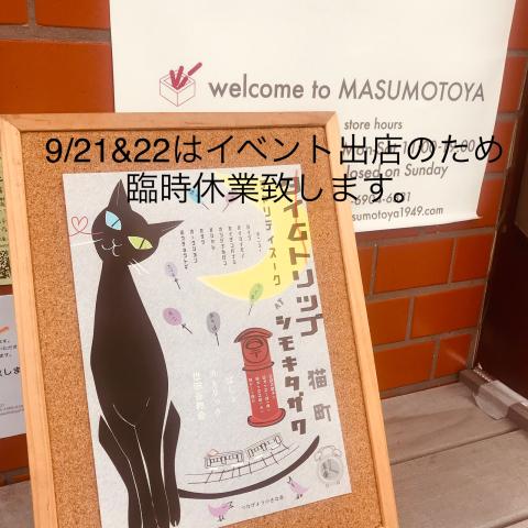 9/21(月)22(火)臨時休業&イベント出店❗️_c0098718_14245056.jpg