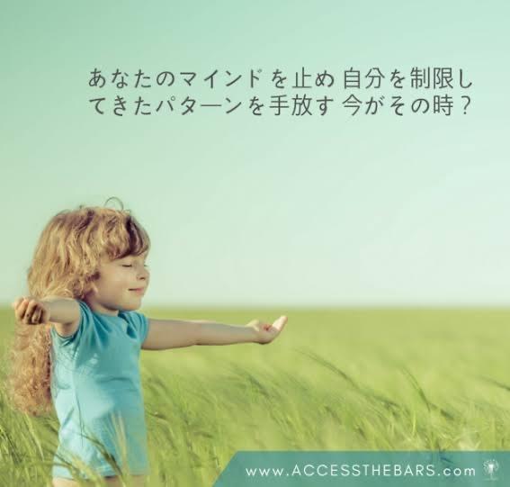 「アクセスバーズ」は、脳デトックスって、本当?!_f0209424_21065459.jpeg