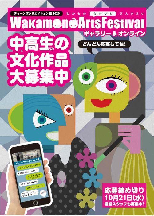Wakamono Arts Festival 中高生世代の文化作品大募集中_f0197045_11492958.jpg
