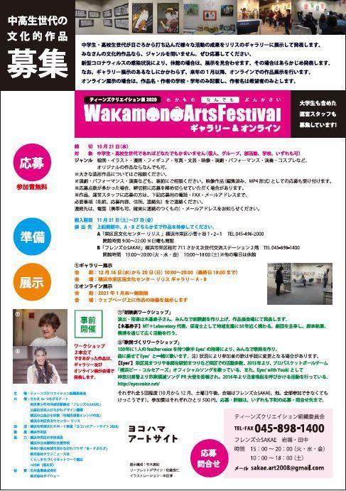 Wakamono Arts Festival 中高生世代の文化作品大募集中_f0197045_11493256.jpg